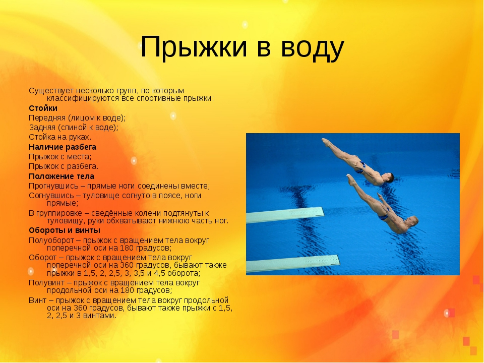 Прыжки в воду Существует несколько групп, по которым классифицируются все спо...