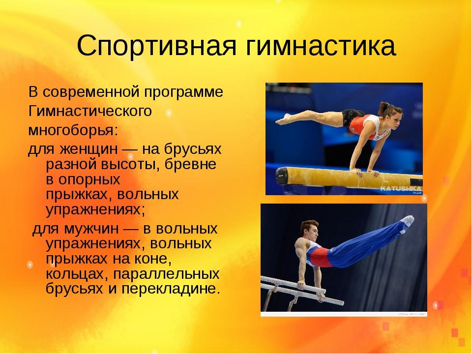 Спортивная гимнастика В современной программе Гимнастического многоборья: для...