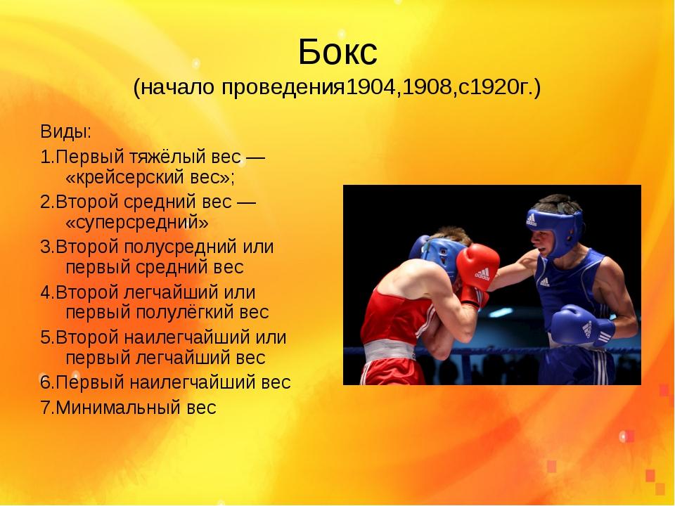 Бокс (начало проведения1904,1908,с1920г.) Виды: 1.Первый тяжёлый вес— «крейс...