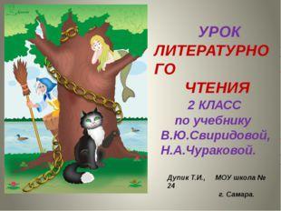 УРОК ЛИТЕРАТУРНОГО ЧТЕНИЯ 2 КЛАСС по учебнику В.Ю.Свиридовой, Н.А.Чураковой.