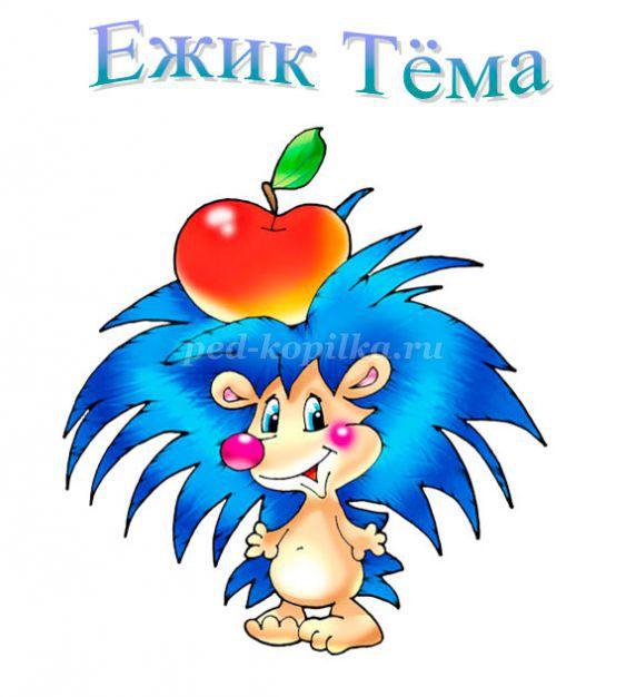 http://ped-kopilka.ru/upload/blogs/1_2198685a9ea28f525806b16384d28ff9.jpg.jpg