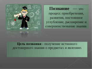 Познание — это процесс приобретения, развития, постоянное углубление, расшир
