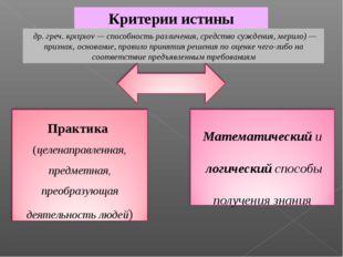 Критерии истины др. греч. κριτριον— способность различения, средство сужден