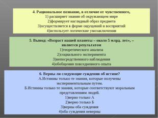 4. Рациональное познание, в отличие от чувственного, 1) расширяет знания об о
