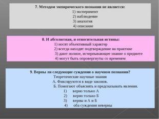7. Методом эмпирического познания не является: 1) эксперимент 2) наблюдение 3