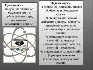 Задачи науки: 1) собирание, описание, анализ, обобщение и объяснение фактов;