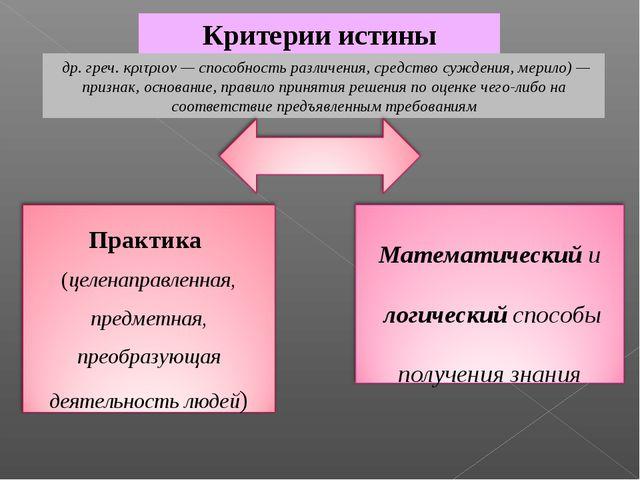 Критерии истины др. греч. κριτριον— способность различения, средство сужден...