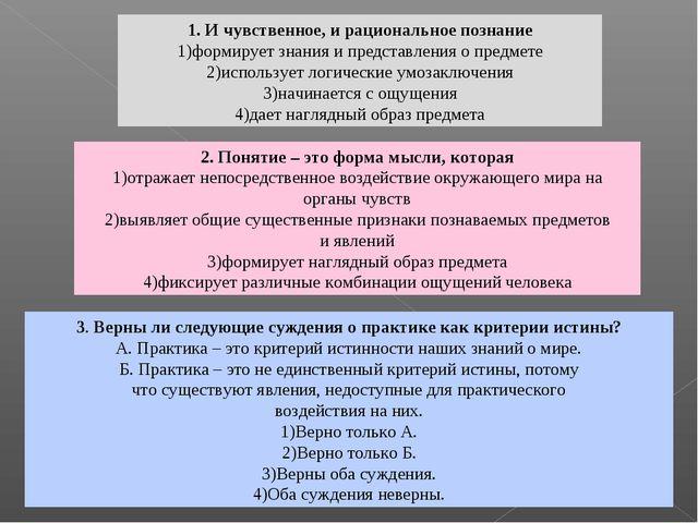 1. И чувственное, и рациональное познание 1)формирует знания и представления...
