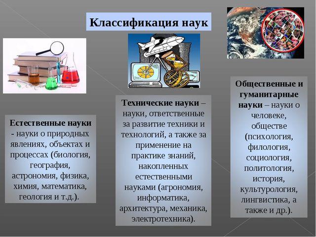 Классификация наук