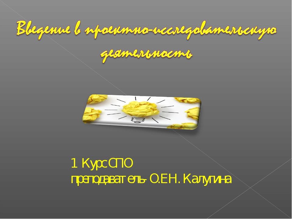 Курс СПО преподаватель- О.ЕН. Калугина