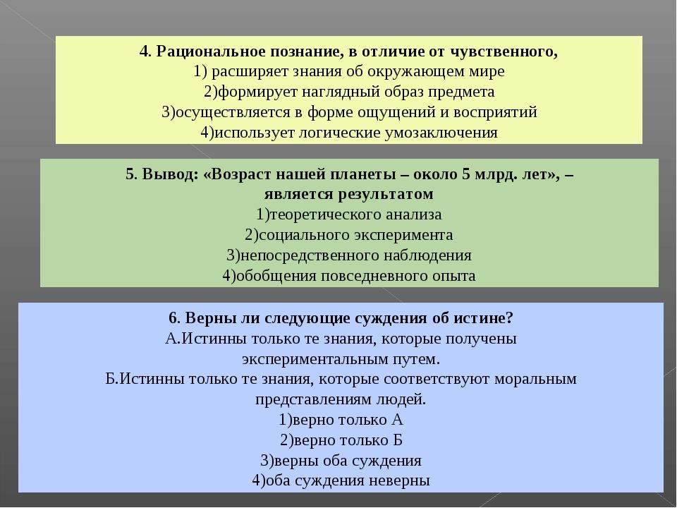 4. Рациональное познание, в отличие от чувственного, 1) расширяет знания об о...