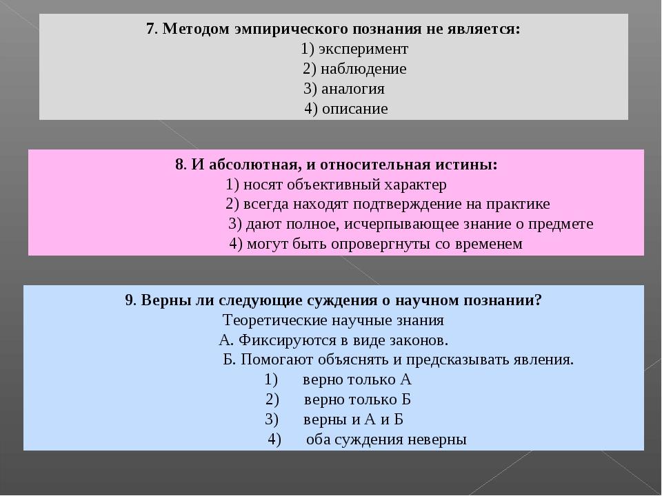 7. Методом эмпирического познания не является: 1) эксперимент 2) наблюдение 3...