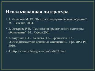 """Использованная литература 1. Чибисова М. Ю. """"Психолог на родительском собрани"""