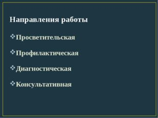 Направления работы Просветительская Профилактическая Диагностическая Консульт