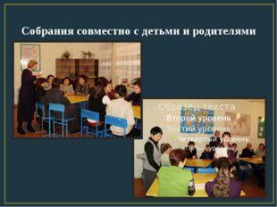 Собрания совместно с детьми и родителями