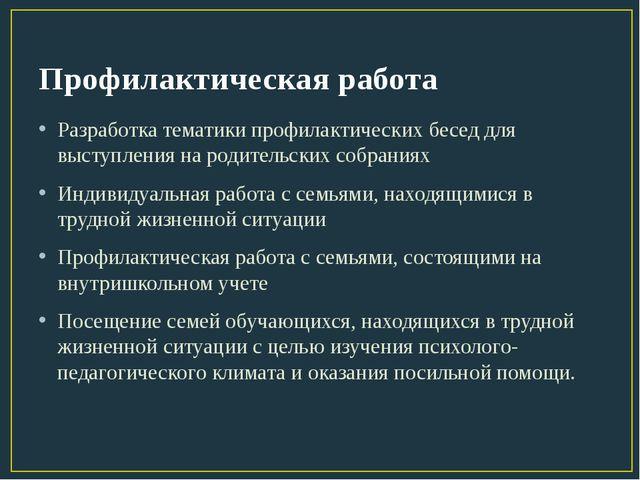 Профилактическая работа Разработка тематики профилактических бесед для выступ...