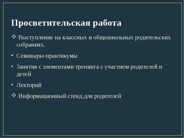 Просветительская работа Выступление на классных и общешкольных родительских с...