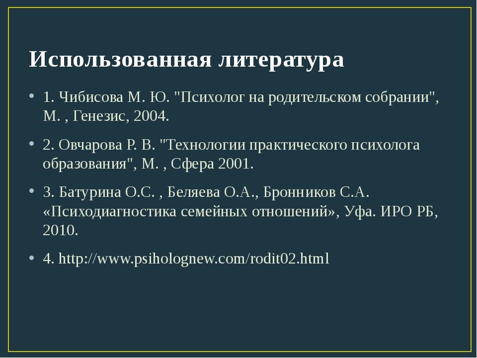 """Использованная литература 1. Чибисова М. Ю. """"Психолог на родительском собрани..."""