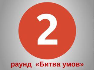 Математика Литература и русский язык История Логика 3 раунд