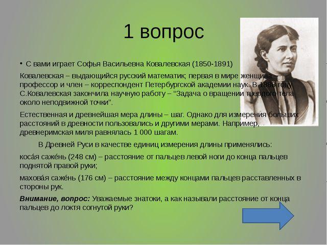 2 вопрос С вами играет Леонтий Филиппович Магницкий (1669-1739) - первый учит...