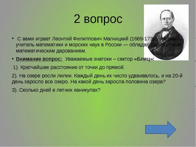 4 вопрос Уважаемые знатоки - сектор «Блиц»: Какой вал изображен на картине Ай...