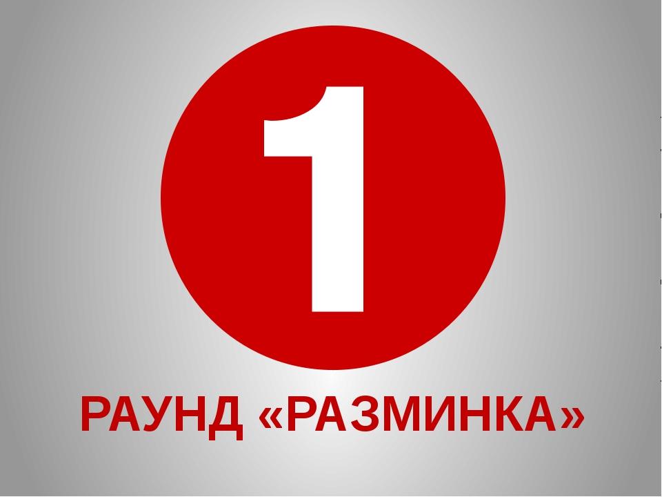 4 вопрос Уважаемые знатоки, с вами играет учителя русского языка Ю.В. Кулешов...
