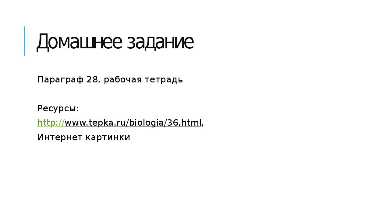 Домашнее задание Параграф 28, рабочая тетрадь Ресурсы: http://www.tepka.ru/bi...