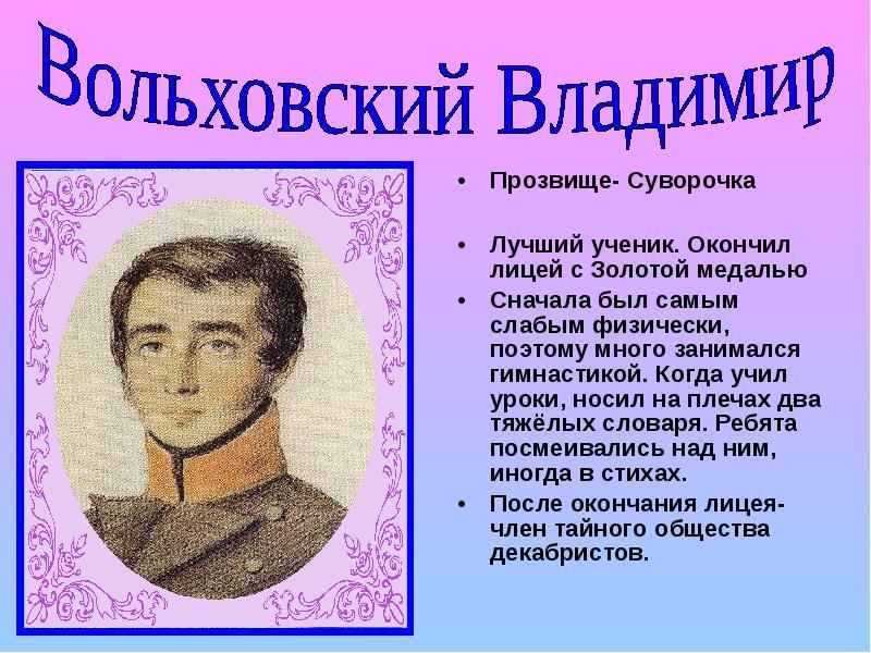 http://mypresentation.ru/documents/b92db9f5cfb5f5b9ced76dd2120205d2/img5.jpg