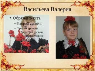 Васильева Валерия