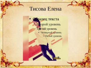 Тисова Елена