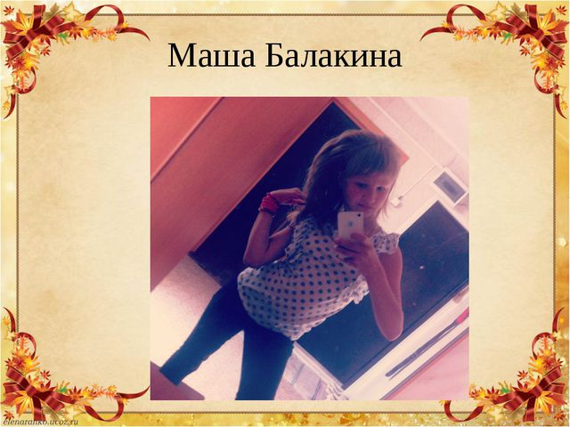 Маша Балакина