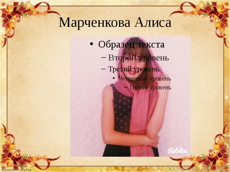 Марченкова Алиса