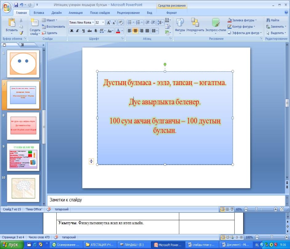 hello_html_m32ef9e66.jpg