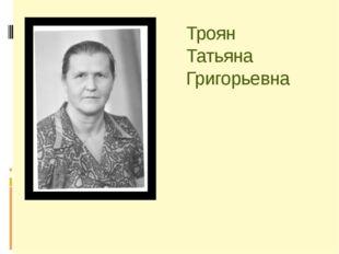 Троян Татьяна Григорьевна