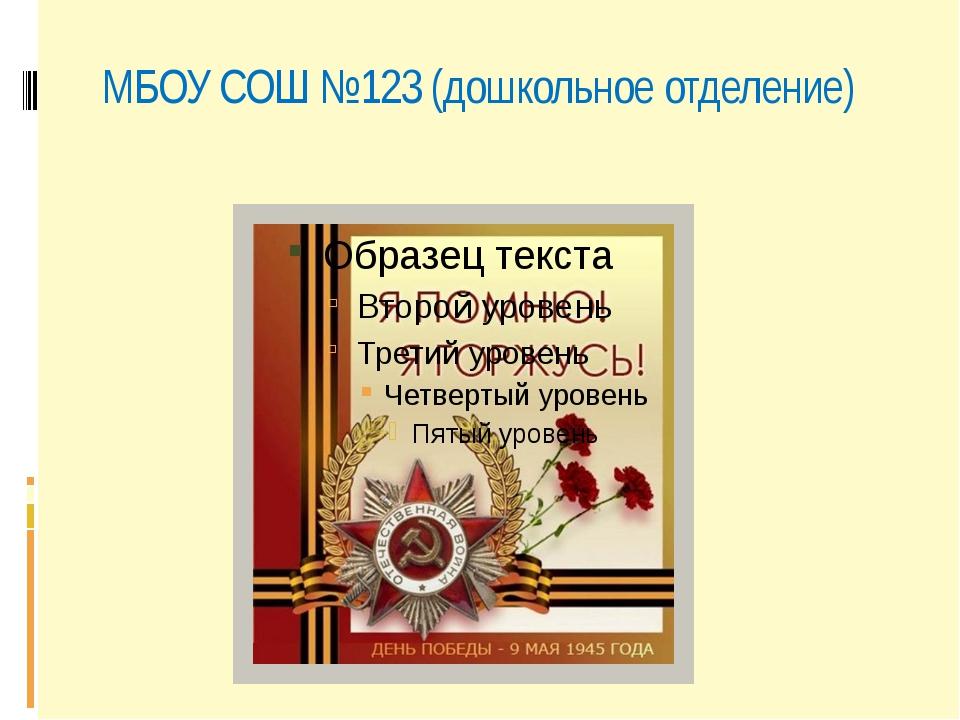 МБОУ СОШ №123 (дошкольное отделение)
