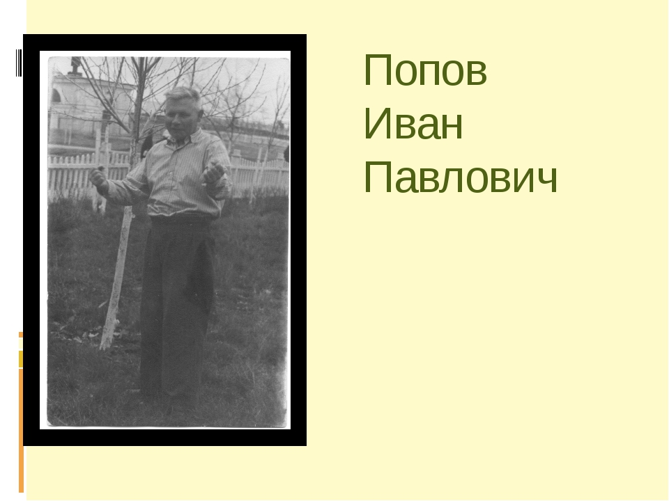 Попов Иван Павлович