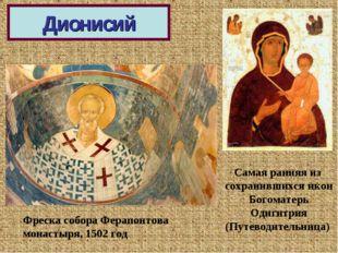 Дионисий Самая ранняя из сохранившихся икон Богоматерь Одигитрия (Путеводител