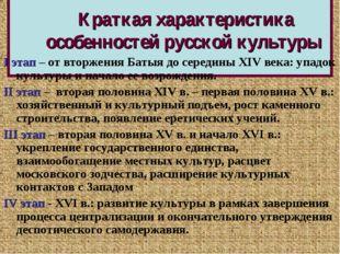 Краткая характеристика особенностей русской культуры I этап – от вторжения Б