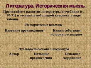 Литература. Историческая мысль. Прочитайте о развитие литературы в учебнике (
