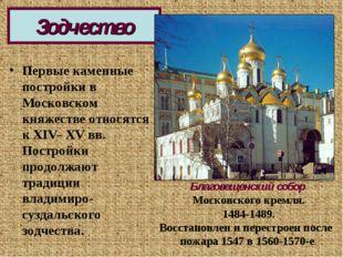 Зодчество Первые каменные постройки в Московском княжестве относятся к XIV- X