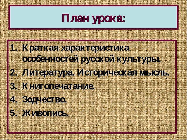 План урока: Краткая характеристика особенностей русской культуры. Литература....