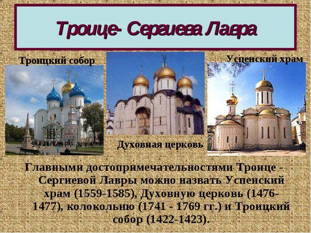 Троице- Сергиева Лавра Главными достопримечательностями Троице - Сергиевой Ла...