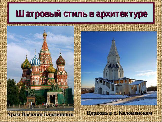 Шатровый стиль в архитектуре Храм Василия Блаженного Церковь в с. Коломенском