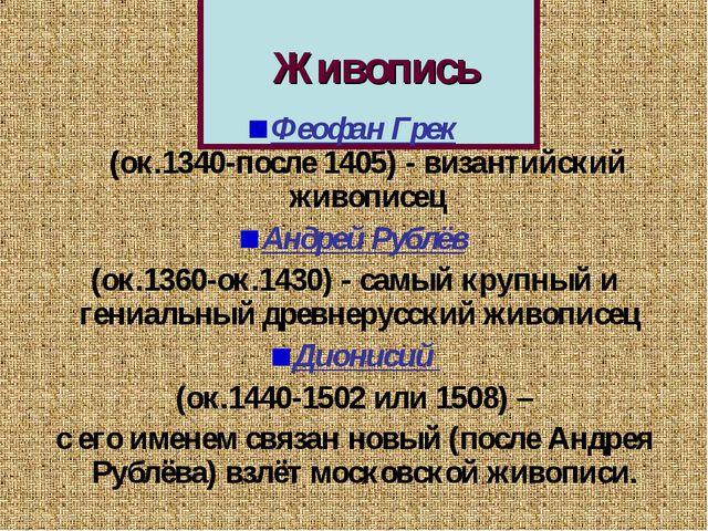 Живопись Феофан Грек (ок.1340-после 1405) - византийский живописец Андрей Ру...