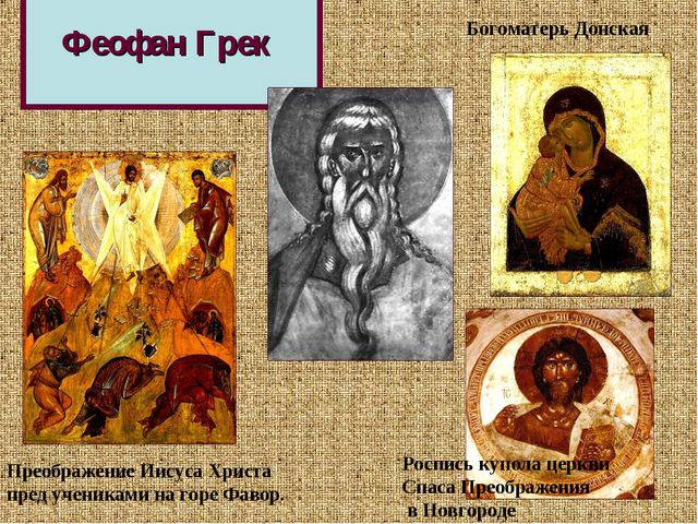 Феофан Грек Преображение Иисуса Христа пред учениками на горе Фавор. Богомат...