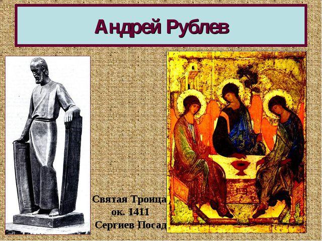 Андрей Рублев Святая Троица, ок. 1411 Сергиев Посад