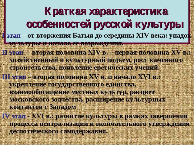Краткая характеристика особенностей русской культуры I этап – от вторжения Б...