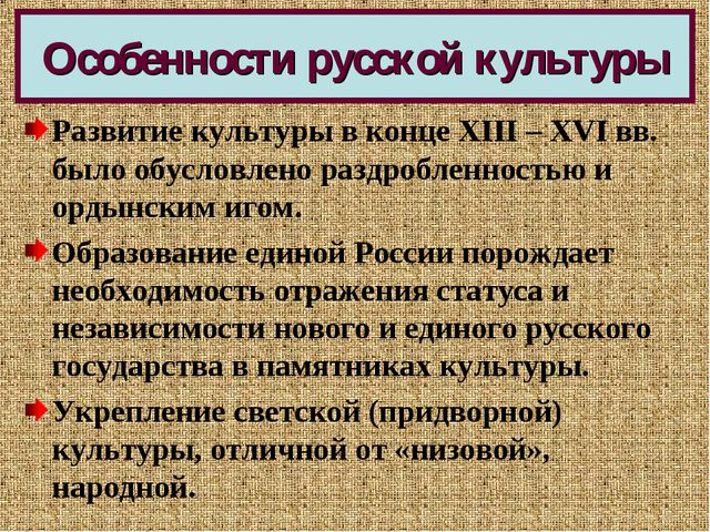 Особенности русской культуры Развитие культуры в конце XIII – XVI вв. было об...