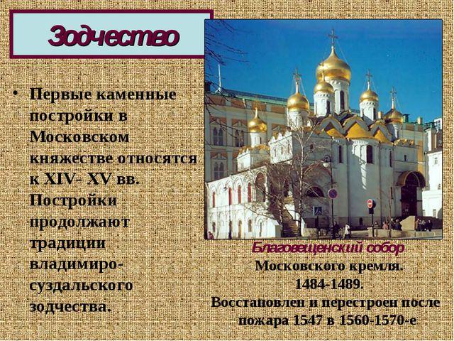 Зодчество Первые каменные постройки в Московском княжестве относятся к XIV- X...