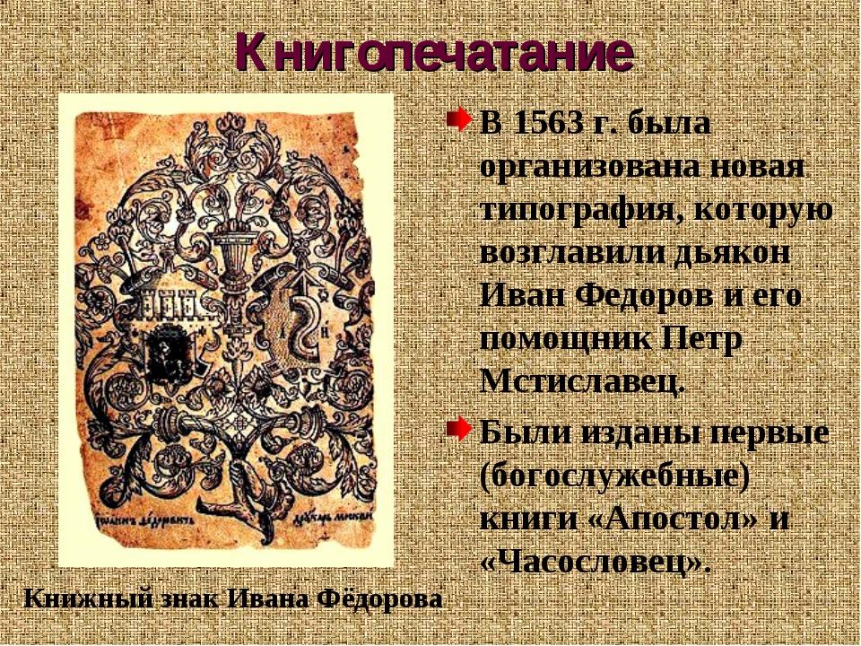 Книгопечатание В 1563 г. была организована новая типография, которую возглави...